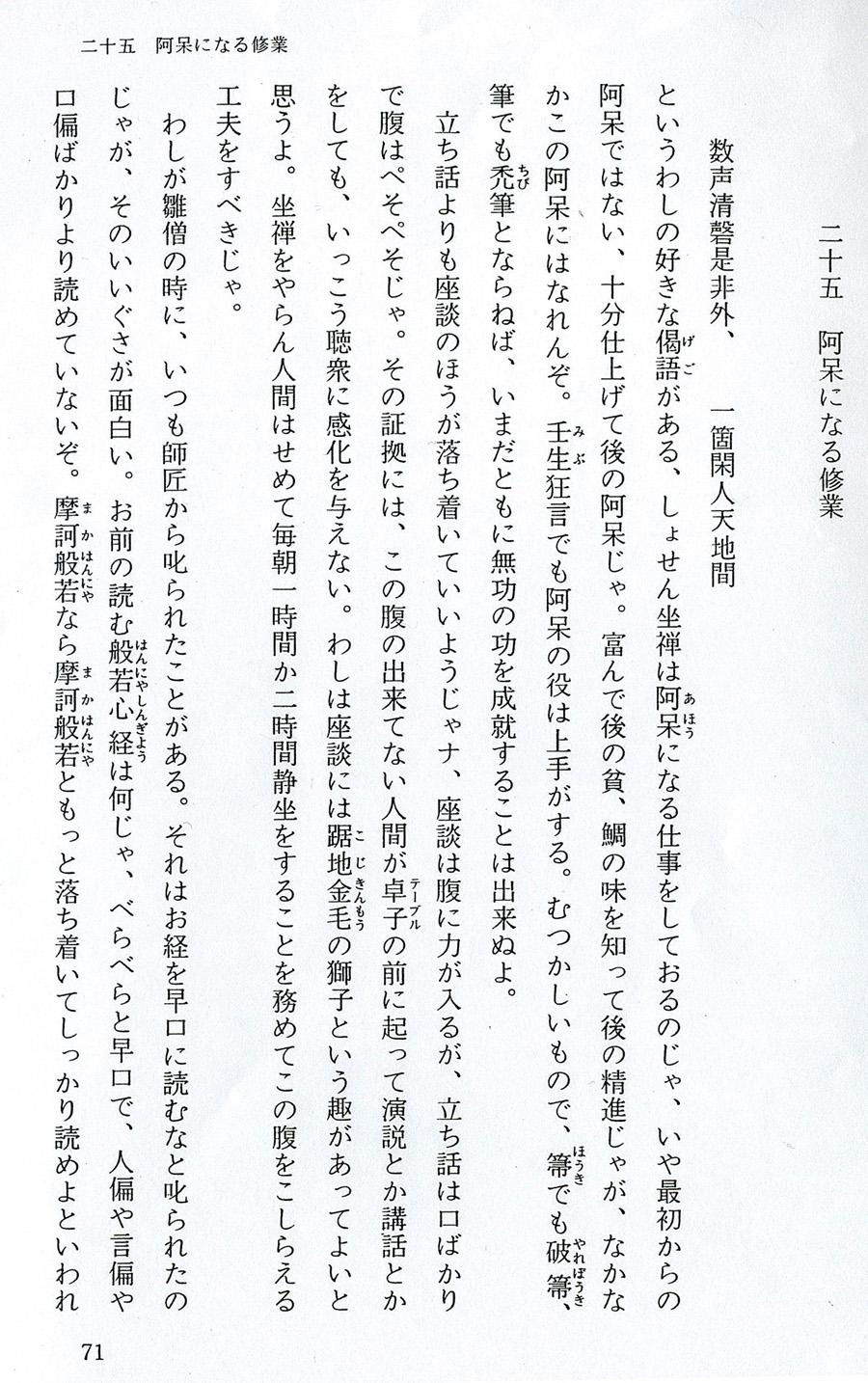 十六 左辺低の故事・日蓮の禅機
